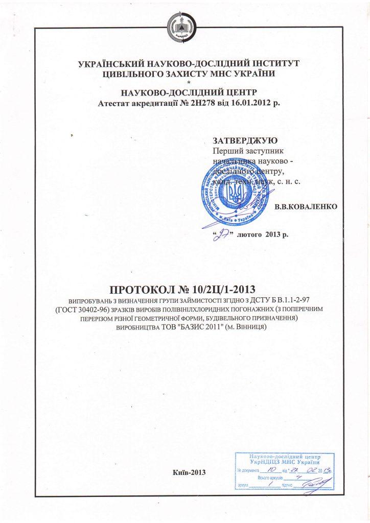 Сертификат пожарной безопасности сайдинга Альта-Сайдинг