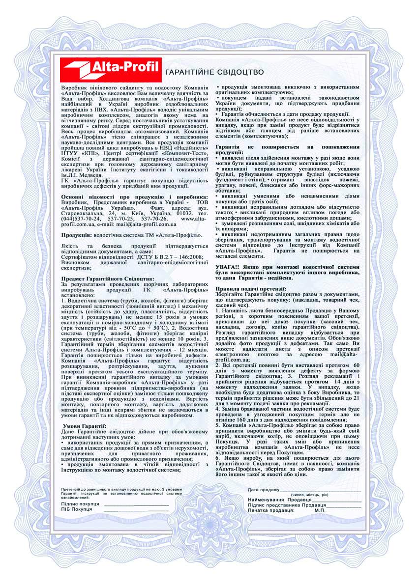 Гарантия на водосточные системы ПВХ Альта-Профиль