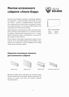 Инструкция-Альта-Борд