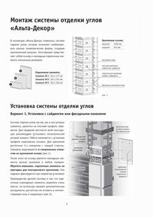 система отделки углов Альта-Декор