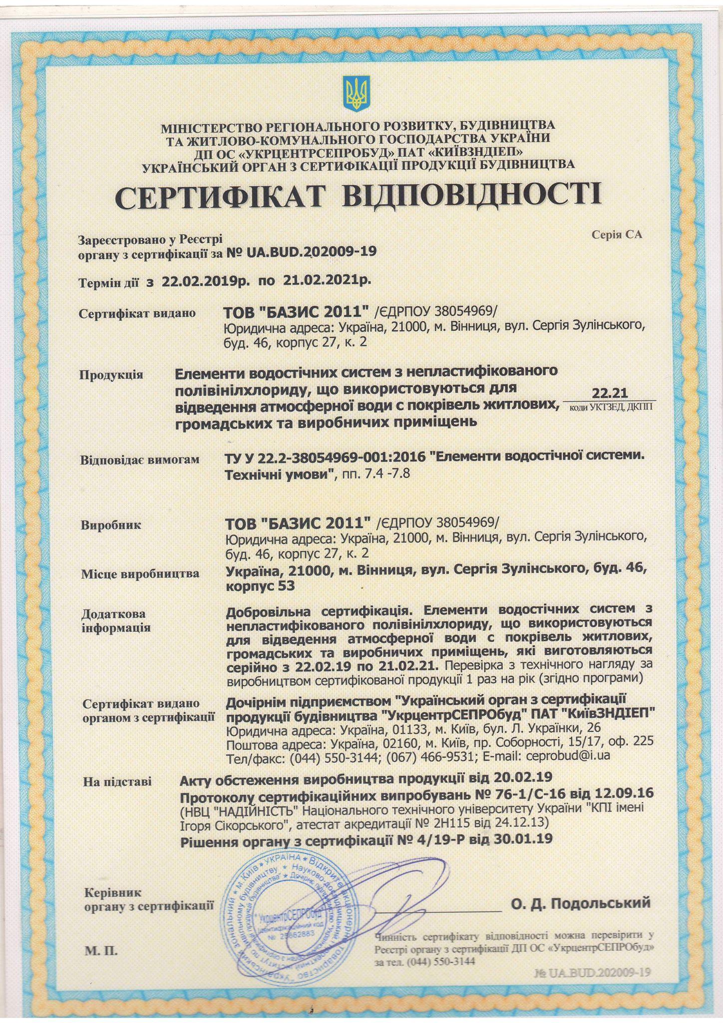 Сертификат соответствия на сайдинг