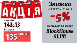 Akciya_ siding блок-хаус от Альта-Профиль