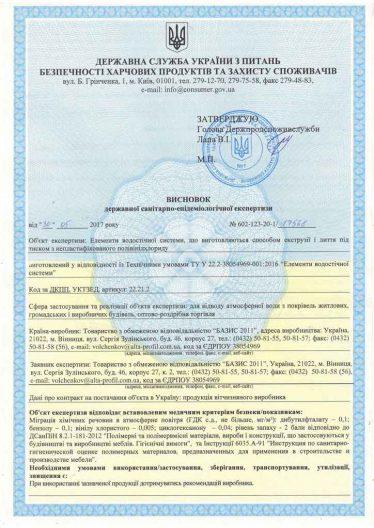 Сертификат санэпидемстанции на сайдинг