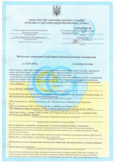 сертификат санитарно эпидемиологической станции