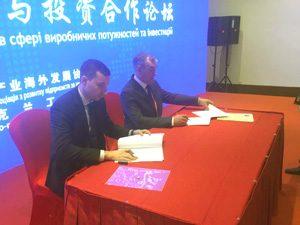 Альта-Профиль на форуме инвестиций в Китае