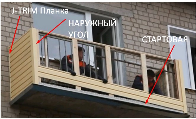 Обшивка балкона - монтаж углов и планок