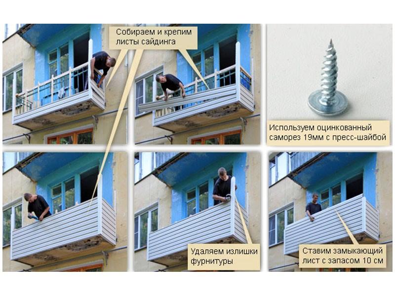 Обшивка балкона - сборка каркаса