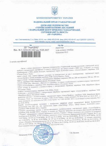 Письмо-о-необяз-Сертиф-ЭТ-Укр-НДНЦ-від-19.05.17
