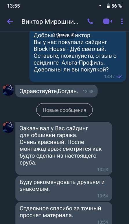 otzyv_siding_zaporizhya