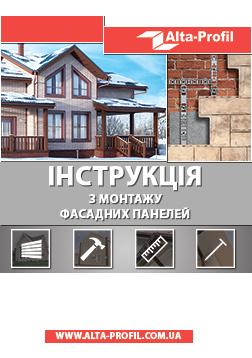 Обложка-инструкция-фп-цоколь-2017